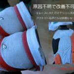 原因不明の靴の摩耗 解決